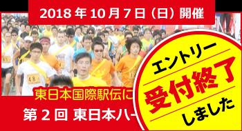 東日本ハーフマラソン