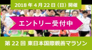 東日本国際親善マラソン