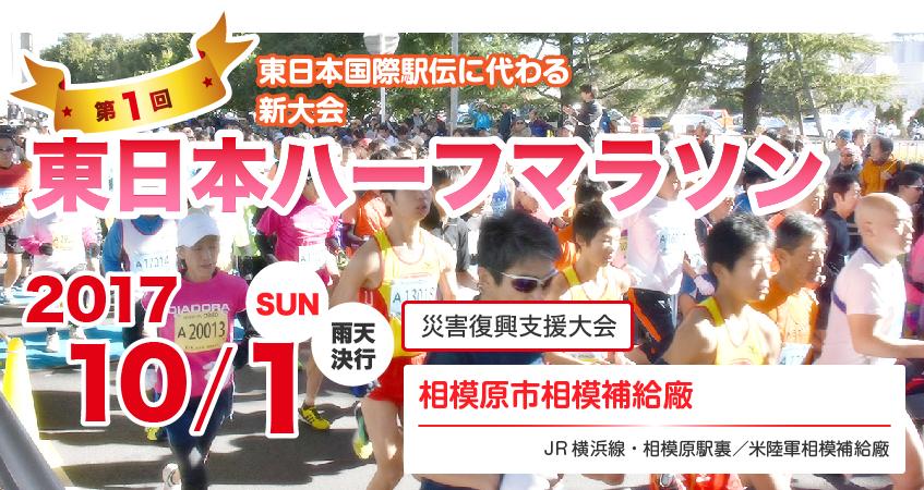 第1回 東日本ハーフマラソン 東日本国際駅伝に代わる新大会 メイン画像