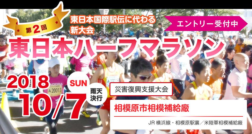 第2回 東日本ハーフマラソン 東日本国際駅伝に代わる新大会 メイン画像