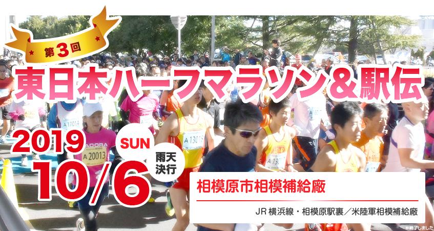 第3回 東日本ハーフマラソン&駅伝 東日本国際駅伝に代わる新大会 メイン画像