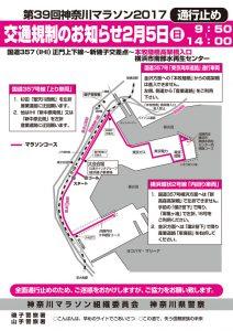 2017神奈川マラソンお知らせ.indd