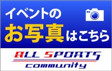 神奈川マラソン公式 フォトサービス