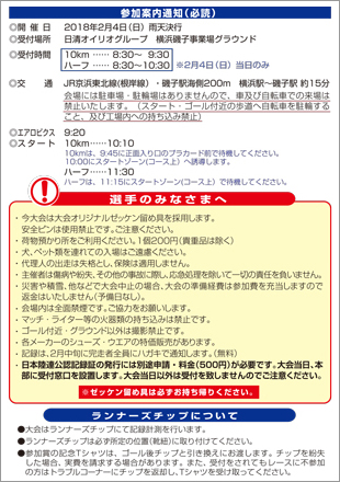 18_神奈川マラソン_参加通知_1222_3校
