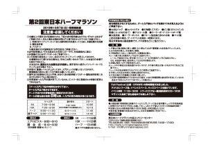 2higashinihon-half0903